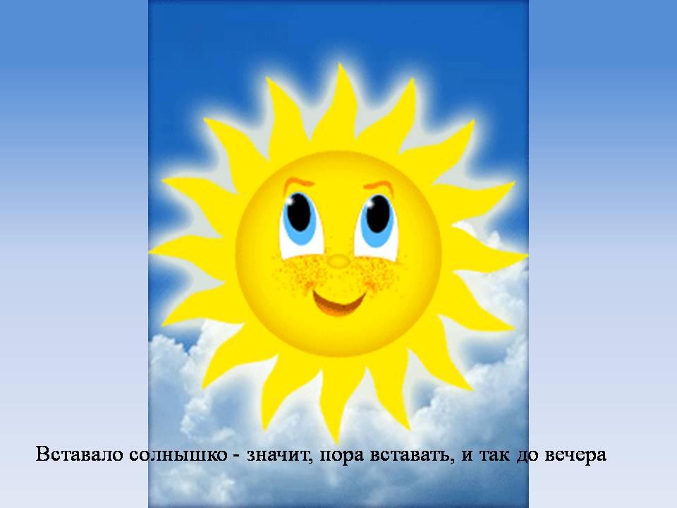 Открытка солнышко мое вставай